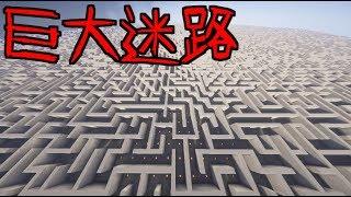 【マイクラ】意味が分かると怖い話「巨大迷路」 thumbnail