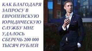 видео Юридические услуги и услуги юриста