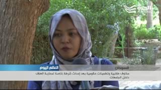 السودان: مخاوف طلابية وتطمينات حكومية بعد إحداث شرطة خاصة لمحاربة العنف داخل الجامعات
