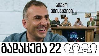 კაცები - გადაცემა 22 [სრული ვერსია]