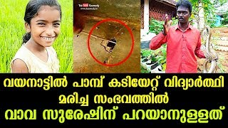 Listen, what Vava Suresh has to say about the schoolgirl's death in Wayanad due to Snakebite