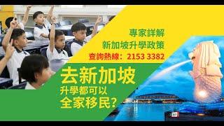 《移民講呢啲》第七集 「新加坡升學」 | 新加坡留學 | 新加坡移民 | 陪讀工簽