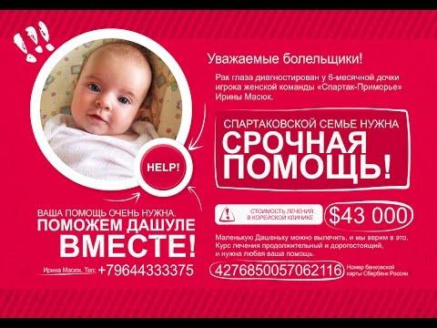 Пополнение счета - Москва и Подмосковье