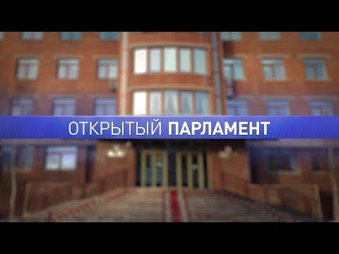 Дискуссионная площадка «Открытый парламент»