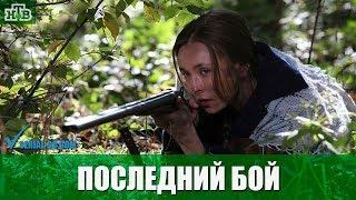Сериал Последний бой (2019) 1-4 серии военный фильм на канале НТВ - анонс