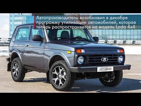 В декабре «АвтоВАЗ» вернул скидки по программе утилизации