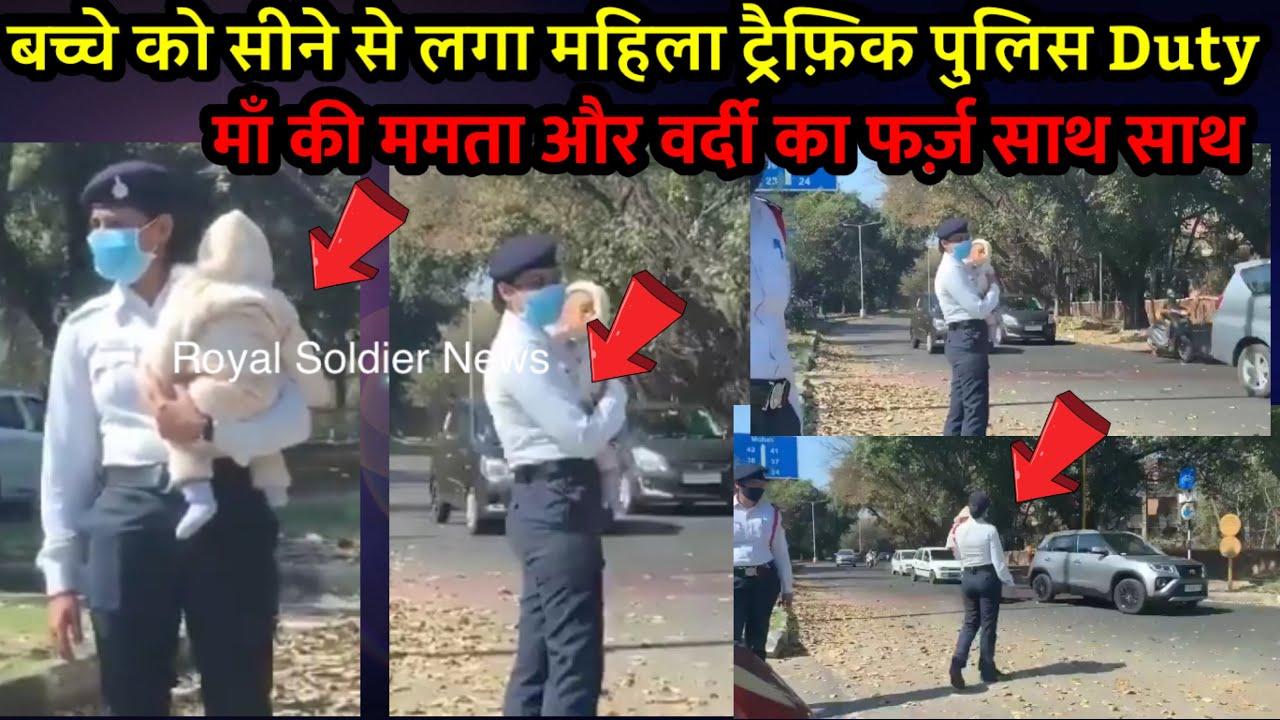 बच्चा गोद में लिए महिला ट्रैफ़िक पुलिस | Lady Traffic Police holding baby on Duty | Chandigarh News
