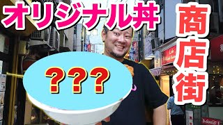 【商店街丼】商店街で好きな物だけを集めてオリジナル丼を作る!!