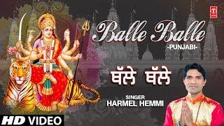 Balle Balle I HARMEL HEMMI I Pujabi Devi Bhajan I Full HD Song