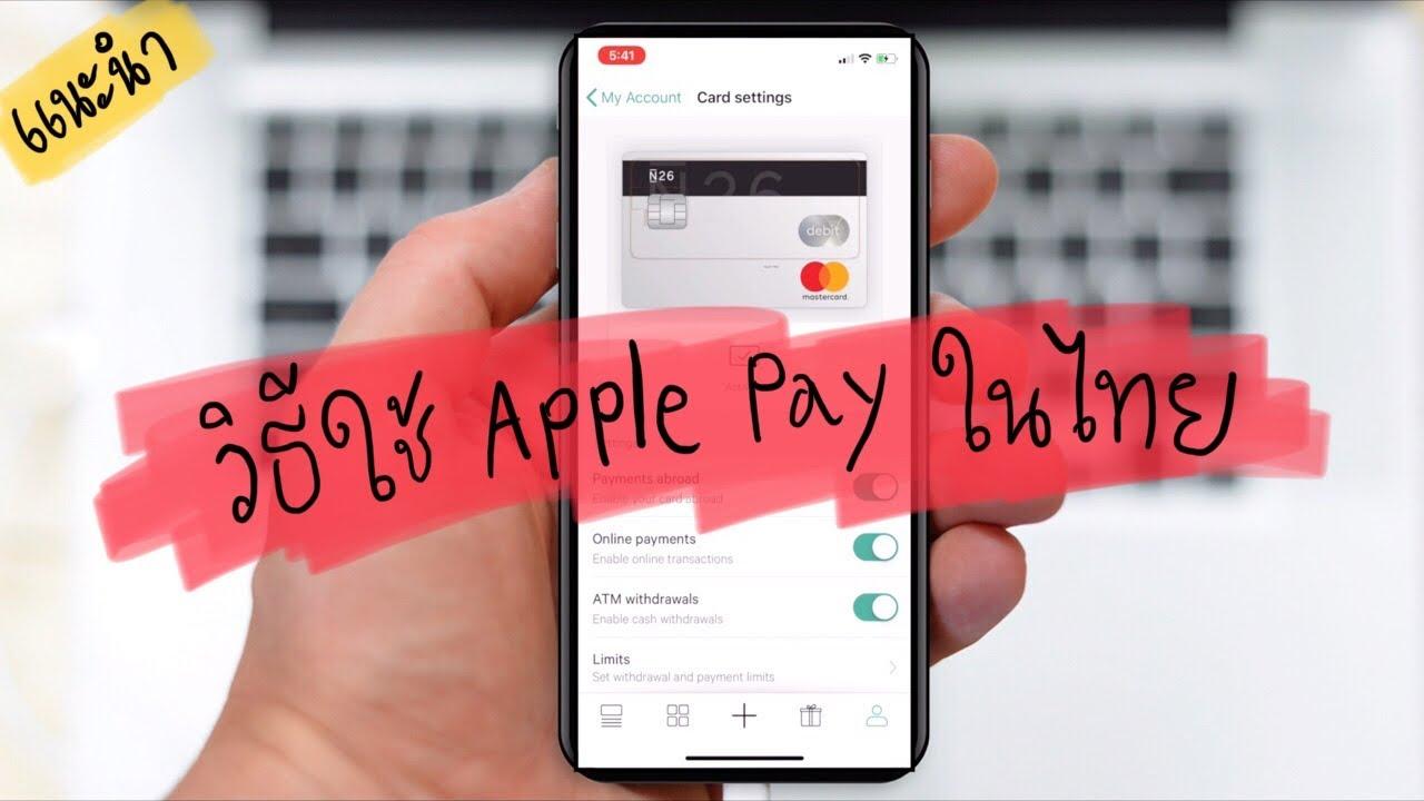 ใช้ Apple Pay ในไทย ด้วย N26 Bank