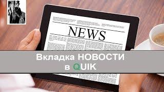 Лента новостей в QUIK. Новости в QUIK 7. Настройка QUIK для торговли акциями