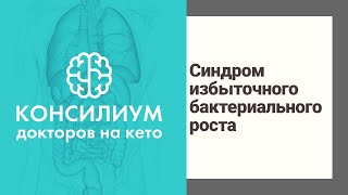 Кето диета Консилиум докторов на кето СИБР Врач гастроэнтеролог Зимина В В