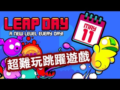 《Leap Day》超難玩跳躍遊戲   免費手機 game