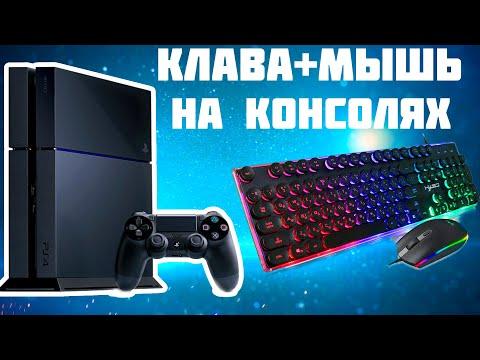 Как подключить клавиатуру и мышь к PS4 и XBOX ONE. Обзор XIM APEX Vs Reasnow S1