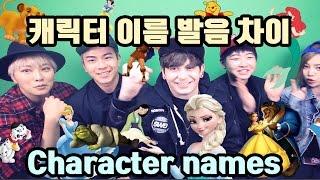 데이브 나라별 캐릭터 이름 발음 차이 with 씬님 박pd 에리나 브아이 english korean japanese chinese cartoon pronunciations