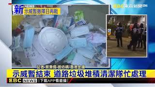 最新》示威暫結束 道路垃圾堆積清潔隊忙處理