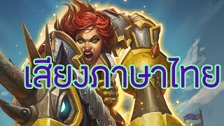 Hearthstone Legendary the grand tournament เสียงภาษาไทย