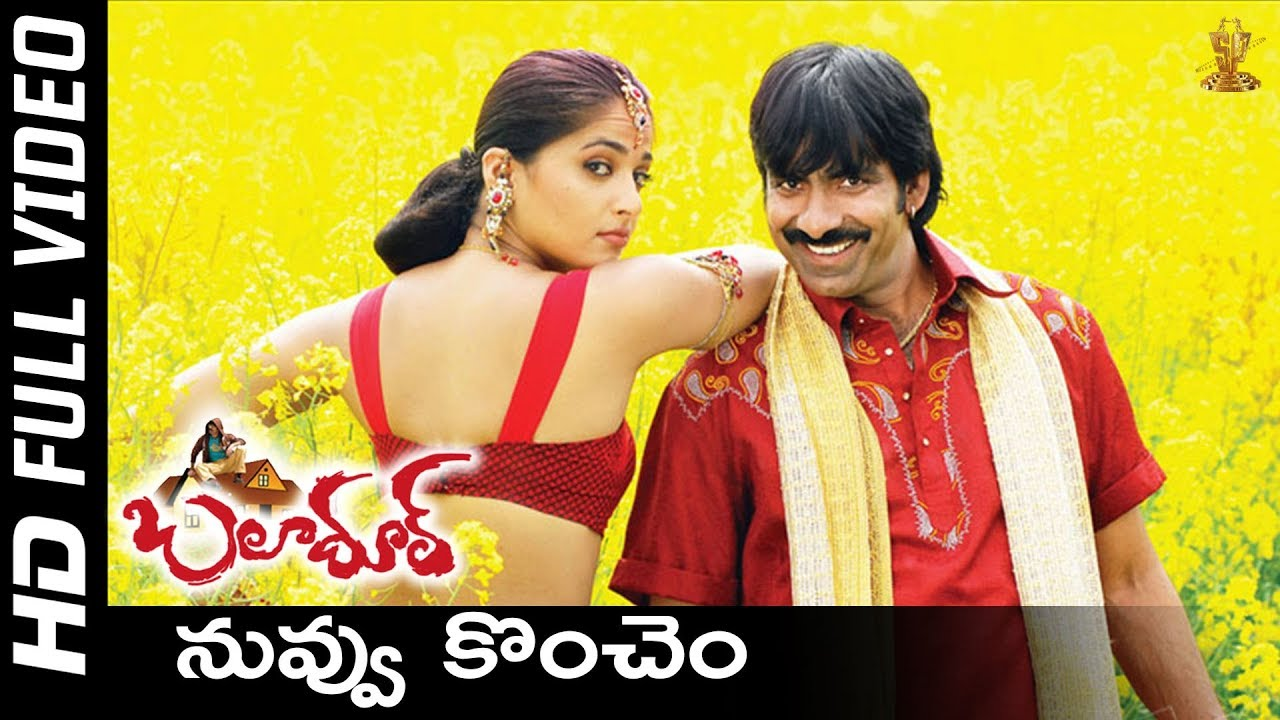 Download Nuvvu Koncham Theda Video Song HD | Baladoor Songs | Ravi Teja | Anushka Shetty | Suresh Productions