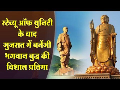 गुजरात में बनेंगी भगवान बुद्ध की विशाल प्रतिमा । Gujarat plans Gigantic Buddha Statue : Bh Prashil