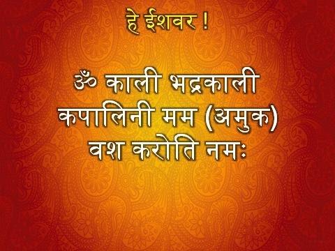 Kali Vidya Vashikaran Mantra,Kala Jaddo Love Problem,Husband Black Magic Mantra
