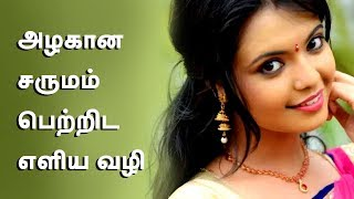 Simple ways to get Clear skin | Beauty Tips in Tamil