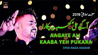 Manqbat - Aagaye Ali Kaaba Yeh Pukara - Syed Raza Husain (Bangladesh) - 2019