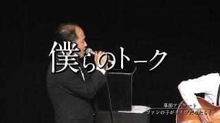 永井佑一郎Presents 【僕らのトーク】vol.Ⅴ inルミネtheよしもと 2016 1...