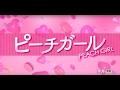 ピーチガール~蜜桃女孩~ 第17話 動画