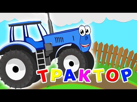 ТРАКТОР - Детская Песенка про Веселый Синий Трактор. Мультик про Машинки. Машины - помощники.