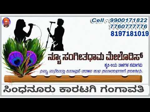 Bhumi Tayane Nee ista Kane karaoke with lyric