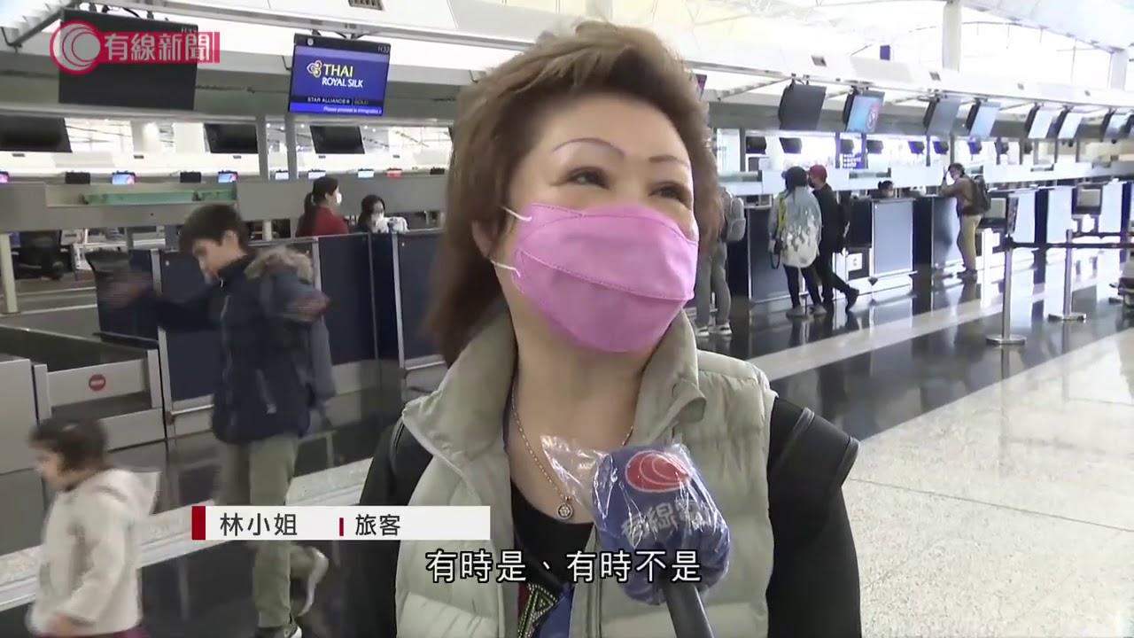 泰國旅遊局:來自香港旅客要隔離14天;旅客指航空公司說不用隔離 會照出發 - 20200309 - 有線新聞 i-Cable News ...
