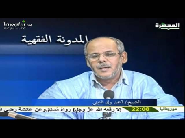 المدونة الفقهية ـ درسٌ من مختصر الشيخ خليل مع الشيخ/ أحمد ولد النيني ـ قناة المحظرة.