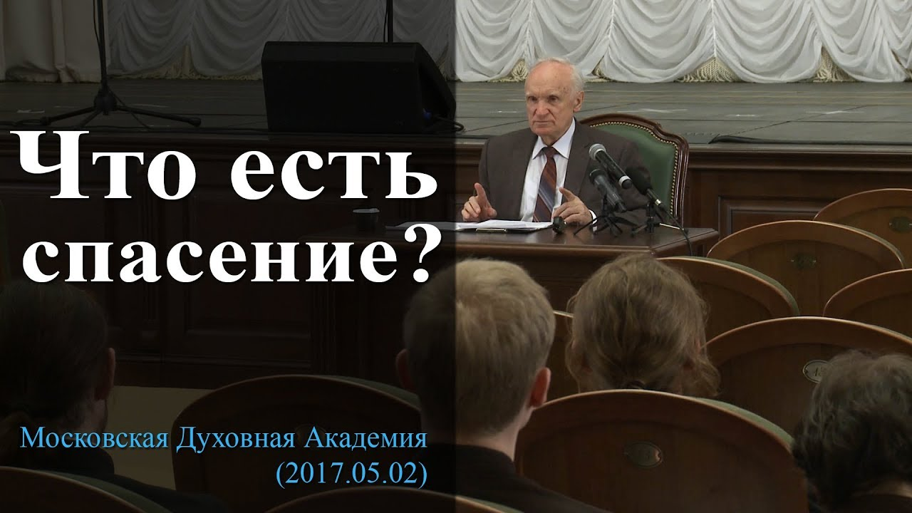 Ложные воззрения на спасение (МПДА, 2017.05.02) — Осипов А.И.