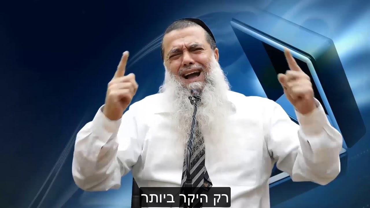 הרב יגאל כהן - קצרים | תכבד את אשתך - תהיה עשיר [כתוביות]