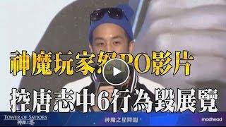 唐志中挨批 毀神魔之塔 玩家怒PO影片控6大罪狀
