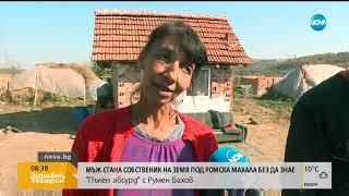 Мъж стана собственик на земя под ромска махала без да знае (22.10.2018г.)