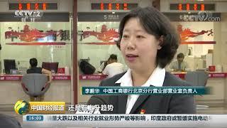 [中国财经报道]新型理财发行量上升 7月发行量比年初翻一番| CCTV财经