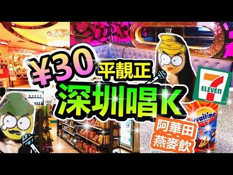 [Poor travel深圳] 抵到爆!¥30蚊深圳唱K(匣子K BOX)!再試埋7-11阿華田燕麥飲品! Shenzhen Travel 2017
