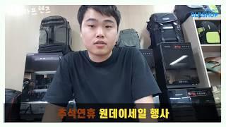 추석연휴 역대급 24종  원데이 세일행사/ slrsho…