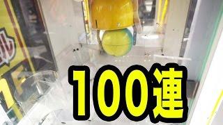 【確率機】カリーノ100回やって3DSは当たるか? thumbnail