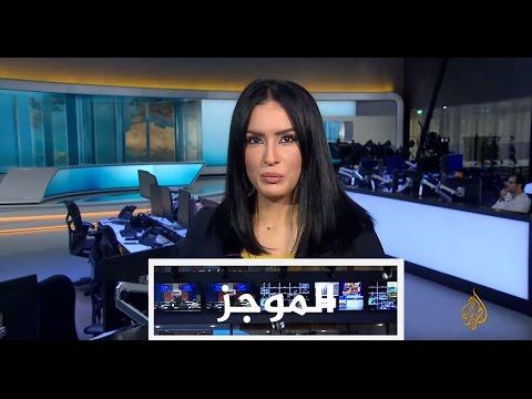 موجز الأخبار - الواحدة ظهرا 24/02/2017