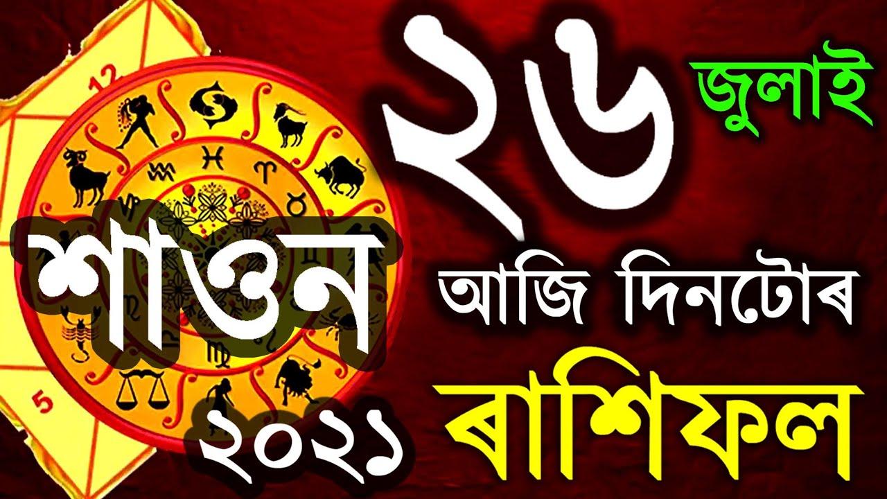 26 জুলাই,২০২১, ৰাশিফল   Indian Astrology   assamese astrology   astrology in assamese   ab smarttips