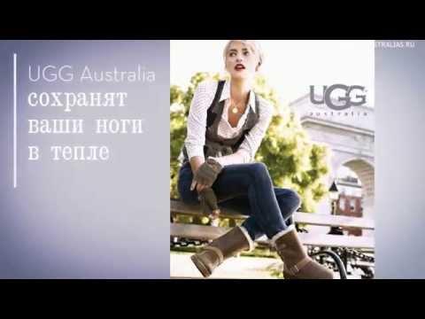 Интернет магазин UGG Australia