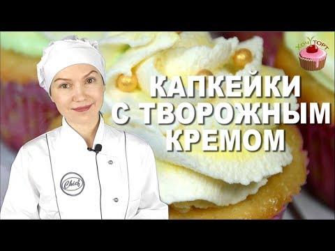 ОНИ БОЖЕСТВЕННЫ! Классические ванильные капкейки с нежным творожным кремом! Простой рецепт капкейков