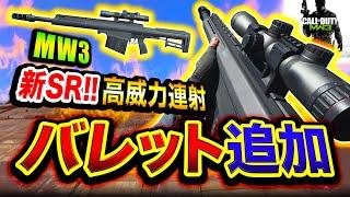 【CoD:WZ】新武器SR『バレット』追加! 高威力&高連射速度の最強SRがキ…