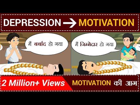 Depression -- से -- Motivation | मोटीवेशन की आग | Bhagavad Gita | Dr Vivek Bindra