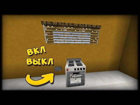 ✔ Как сделать ГАЗОВУЮ ПЛИТУ [Minecraft]