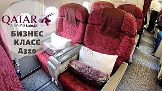 ЛУЧШИЙ СЕРВИС НА БОРТУ - Катарские Авиалинии Бизнес Класс А320