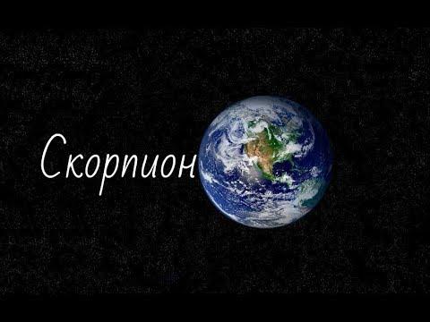 Гороскоп на неделю с 11 по 17 июня 2018 года Скорпион