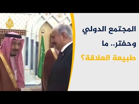 ما دلالات اتصال ترامب على حفتر إثر مهاجمته طرابلس؟  - نشر قبل 9 ساعة